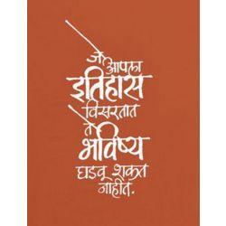 Itihas Marathi Tshirt, m
