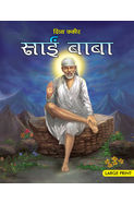 Large Print Divine Fakir Sai Baba(hindi)