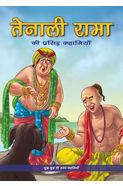 The Best Of Tenali Ram (hindi)