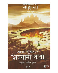 Rise Of Sivagami (Hindi)