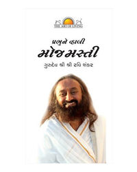 God Loves Fun (Gujarati)
