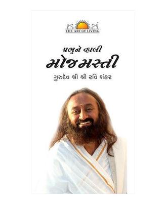 God Loves Fun (Gujarati)