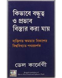 Goals (Bangla)