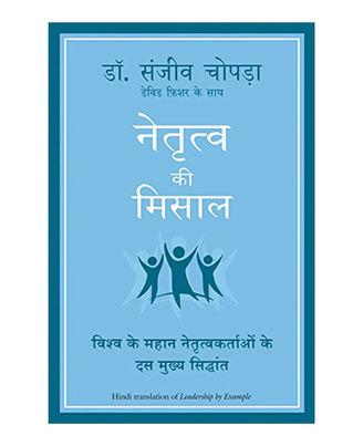 Naitratva Ki Misaal (Leadership By Example)