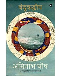 The Gun Island (Marathi)