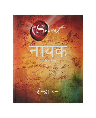 Nayak ( Hero) (Marathi)