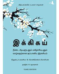 Homo Deus (Tamil)