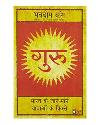Guru (Hindi)