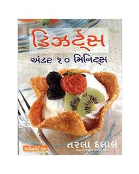 Desserts Under 10 Minutes (Gujarati)