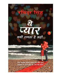 Ye Pyar Kyon Lagta Hai Sahi (Hindi Edition)