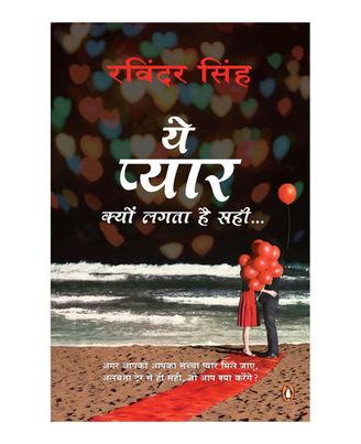 Ye Pyar Kyon Lagta Hai Sahi (Hindi Edition)