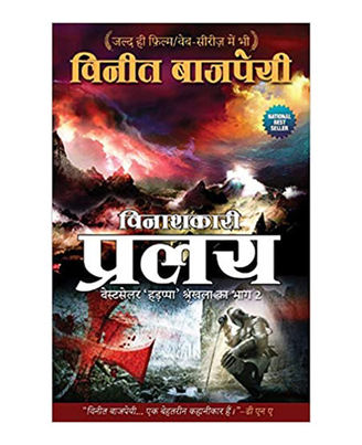 (Vinashkari Pralay) Pralay- Hindi