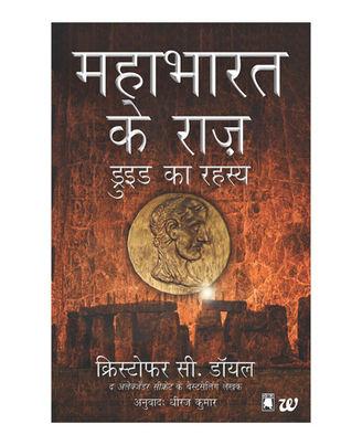 Druid Ka Rahasya- Mahabharat Ke Raaz