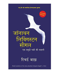 Jonathan Livingston Seagull (Hindi Edition)