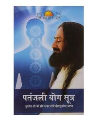 Patanjali Yoga Sutra (Marathi)