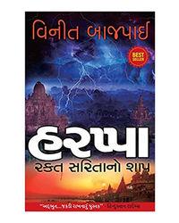 Harappa- Gujarati