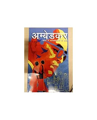 Ambedkar India s Crusader For Human Rights- Hindi