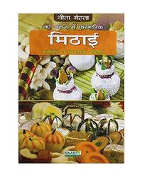 Mithai Hindi