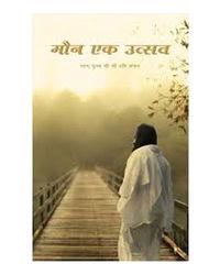 Celebrating Silence (Marathi)