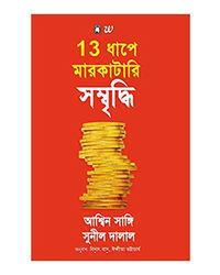 13 Dhape Markatari Sombriddhi (Bengali)