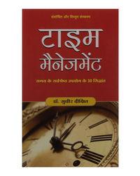 Time Management (Hindi)