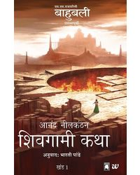 The Rise Of Sivagami (Marathi)
