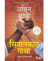 The Sialkot Saga (Marathi)