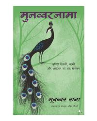 Munawwar Nama: Chuninda Ghazalon, Nazmon, Ashaar Ka Sreshtha Sankalan