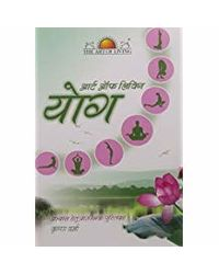 Art Of Living/Sri Sri Yoga A Basic Practice Manual (Hindi)