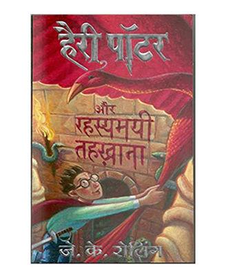 Harry Potter Aur Rahasyamayi Tehkhana: Harry Potter And The Chamber Of Secrets (Hindi)