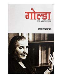 Golda: Ek Ashant Vadal (Marathi)