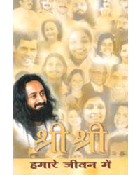 Sri Sri Hamare Jeevan Mein