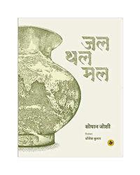 Jal Thal Mal (Hindi)