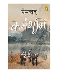 Karmabhoomi (Hindi)