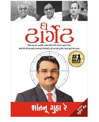 The Target (Gujarati)
