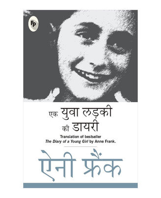 The Diary Of A Young Girl[ Hindi]