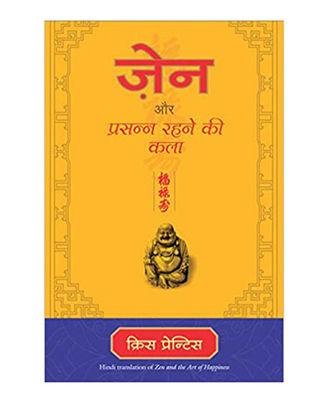 Zen Aur Prasanna Rahne Ki Kala