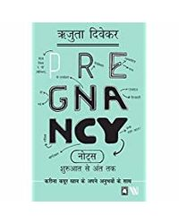 Pregnancy Notes (Hindi Edition)