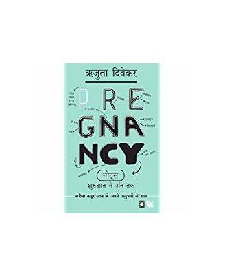 Pregnancy Notes (Hindi Edition)