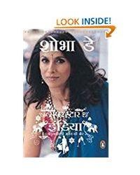 Superstar India (Hindi)