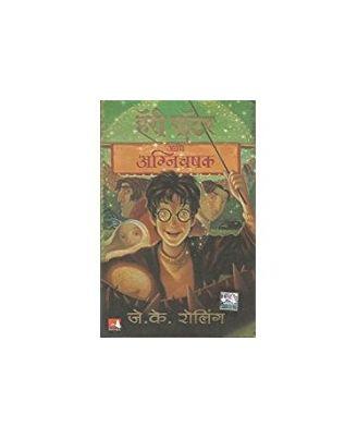Harry potter ani agnichas(mar)