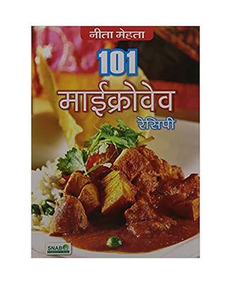 101 Microwave Recipes (All Colour) (Hindi)