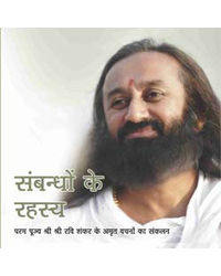 Secrets Of Relationships (Hindi)
