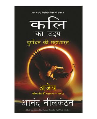Kali Ka Uday- Duryodhan Ki Mahabharat (Hindi)