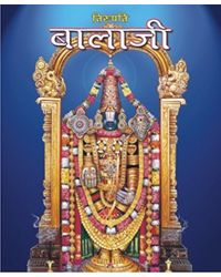 Tirupati Balaji (Hindi)
