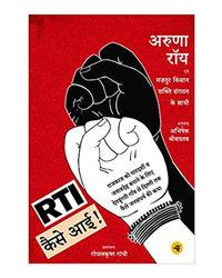 RTI Kaise Aai!