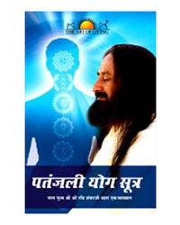 Patanjali Yoga Sutra (Hindi)