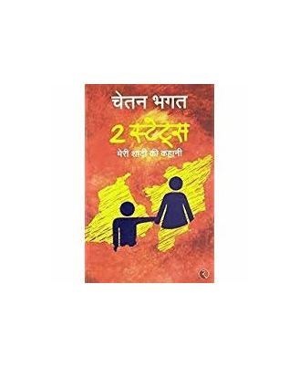 2 States: The Story Of Marriage (Hindi)