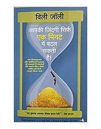 Apki Zindagi Sirf Ek Minute Mein Badal Sakti Hai (It Takes Only A Minute To Change Your Life)
