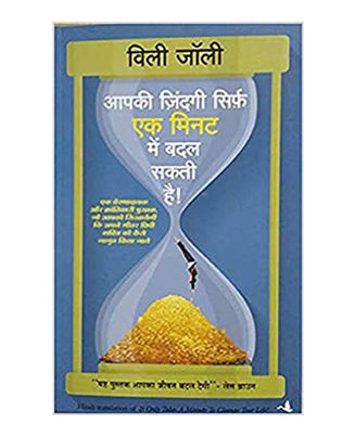 Apki Zindagi Sirf Ek Minute Mein Badal Sakti Hai (It Takes Only A Minute To Change Your Life)
